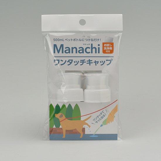 マナッチ ワンタッチキャップ 2ケ入り 白