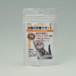 Dr.Voice 猫にやさしいトリーツ 幼猫の栄養サポート