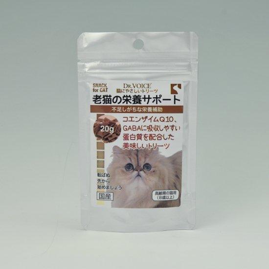 Dr.Voice 猫にやさしいトリーツ 老猫の栄養サポート