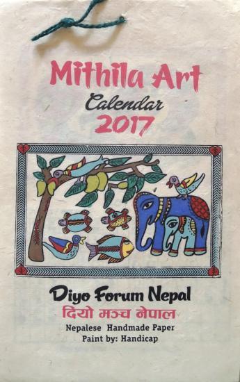 2017ネパールカレンダー