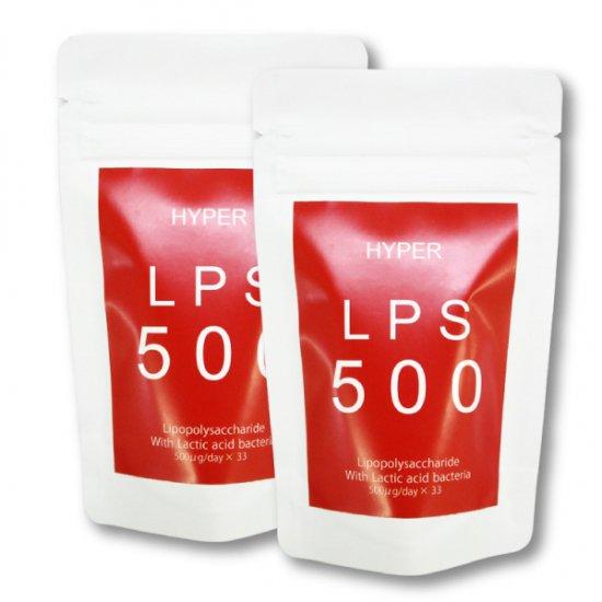 ハイパーLPS 500 2個セット/内容量:38g(2mL×33回分)【送料無料/メール便/代引不可/時間指定不可】