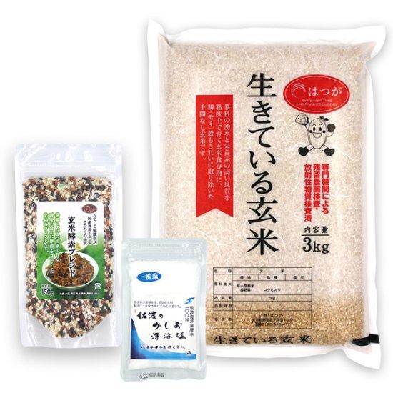 玄米酵素ごはんお試しセット(生きている玄米3kg + 玄米酵素ブレンド150g +天然塩50g)初回購入の方に限ります (送料無料:沖縄県を除く)☆令和元年産☆