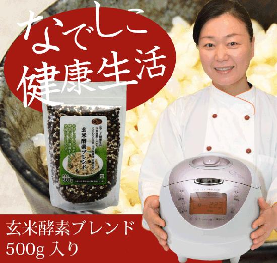 国産雑穀100% 玄米酵素ブレンド(500g)
