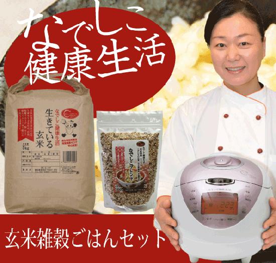 玄米雑穀ごはんセット(なでしこブレンド500g + 生きている玄米5kg) ☆令和元年産☆