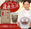 玄米雑穀ごはんセット(なでしこブレンド500g + 生きている玄米5kg) ☆H30年産☆