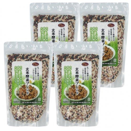 玄米酵素ブレンド2kg セット(500g ×4袋)