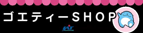ゴエティーSHOP by IAT岩手朝日テレビ