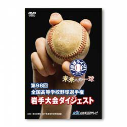 高校野球2016 ダイジェストDVD 未来への一球