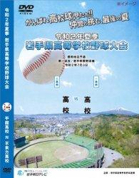 2020年 岩手大会  (63)【花巻東 対 盛岡大付】 1試合記録DVD