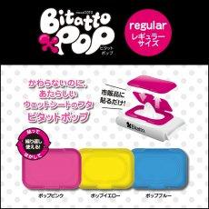 Bitatto POP ビタットポップ(レギュラーサイズ)