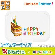 Bitattoキャラクターシリーズ はらぺこあおむし(あおむしとバースデー)(レギュラーサイズ)
