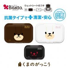 Bitattoキャラクターシリーズ くまのがっこう(フェイスセット)(レギュラー2枚+ミニサイズ1枚)