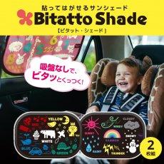 Bitatto Shade(ビタット・シェード)カラー&ウェザー2柄セット