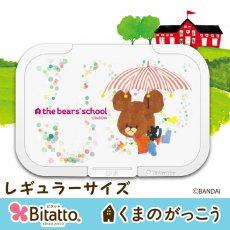 Bitattoキャラクターシリーズ くまのがっこう(つきへいく ホワイト)(レギュラーサイズ)