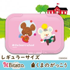 Bitattoキャラクターシリーズ くまのがっこう(つきへいく ピンク)(レギュラーサイズ)