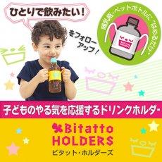 Bitatto HOLDERS(ビタットホルダーズ)