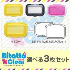 Bitatto plus Clear(ビタットプラスクリア)選べる3枚セット(1枚目:イエロー)