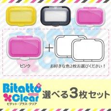 Bitatto plus Clear(ビタットプラスクリア)選べる3枚セット(1枚目:ピンク)