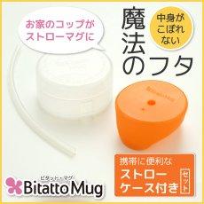 Bitatto Mug(ビタットマグ) ケース付き