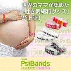 PsiBands mama(サイバンド・ママ)