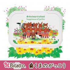 Bitattoキャラクターシリーズ くまのがっこう(ハピネスホワイト)(レギュラーサイズ)