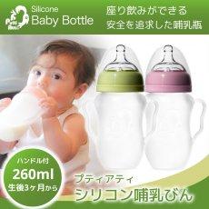 『数量限定セール』シリコンハンドル哺乳瓶【260ml】【生後3ヶ月〜】PuttiAtti(プティアティ)
