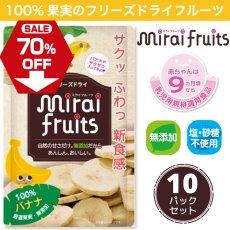 <img class='new_mark_img1' src='https://img.shop-pro.jp/img/new/icons50.gif' style='border:none;display:inline;margin:0px;padding:0px;width:auto;' />mirai fruits バナナ 12g×10パック
