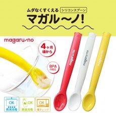【決算半額セール!】マガル〜ノ!シリコンスプーン