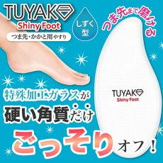 TUYAKO Shiny Foot