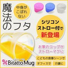 Bitatto Mug(ビタットマグ) ケースなし