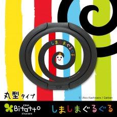 Bitattoキャラクターシリーズ しましまぐるぐる(丸型ブラック)(丸型)