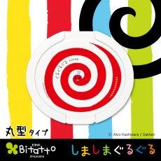 Bitattoキャラクターシリーズ しましまぐるぐる(丸型ホワイト)(丸型)