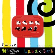 Bitattoキャラクターシリーズ しましまぐるぐる(わんわんわん ミニレッド)(ミニサイズ)