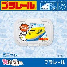 Bitattoキャラクターシリーズ プラレール(ドクターイエロー ホワイト)(ミニサイズ)