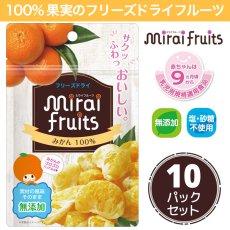 mirai fruits みかん 10g×10パック