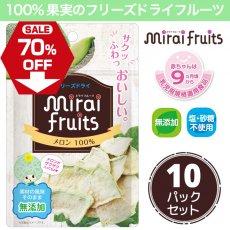 mirai fruits メロン 10g×10パック
