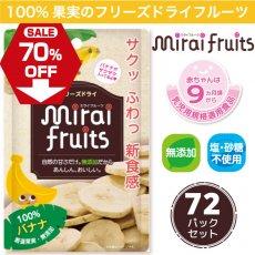 <img class='new_mark_img1' src='https://img.shop-pro.jp/img/new/icons36.gif' style='border:none;display:inline;margin:0px;padding:0px;width:auto;' />【決算セール!】mirai fruits(ミライフルーツ)バナナ 12g×72パック