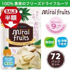 <img class='new_mark_img1' src='https://img.shop-pro.jp/img/new/icons28.gif' style='border:none;display:inline;margin:0px;padding:0px;width:auto;' />【決算セール!】mirai fruits(ミライフルーツ)パイナップル 10g×72パック