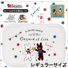Bitattoキャラクターシリーズ リサとガスパール 20周年限定デザイン(レギュラーサイズ)
