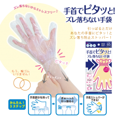 <img class='new_mark_img1' src='https://img.shop-pro.jp/img/new/icons61.gif' style='border:none;display:inline;margin:0px;padding:0px;width:auto;' />手首でピタッと!ズレ落ちない手袋50枚入りX4セット