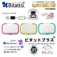 Bitatto plus+(ビタットプラス)選べる3枚セット(1枚目:ホワイト&マゼンダ)