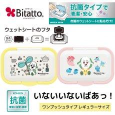 <img class='new_mark_img1' src='https://img.shop-pro.jp/img/new/icons15.gif' style='border:none;display:inline;margin:0px;padding:0px;width:auto;' />【2020NEW】Bitatto Plus ビタットプラス いないいないばあっ! [ワンワン&うーたん]
