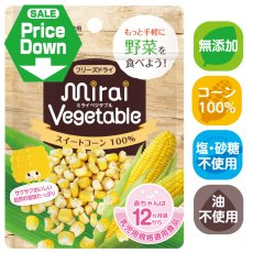 <img class='new_mark_img1' src='https://img.shop-pro.jp/img/new/icons1.gif' style='border:none;display:inline;margin:0px;padding:0px;width:auto;' />【NEW】 mirai vegetable(ミライベジタブル)スイートコーン14g