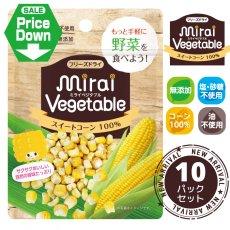 <img class='new_mark_img1' src='https://img.shop-pro.jp/img/new/icons61.gif' style='border:none;display:inline;margin:0px;padding:0px;width:auto;' />【NEW】 mirai vegetable(ミライベジタブル)スイートコーン14gX10パック