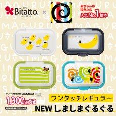 <img class='new_mark_img1' src='https://img.shop-pro.jp/img/new/icons15.gif' style='border:none;display:inline;margin:0px;padding:0px;width:auto;' />【2020NEW】Bitatto Plus ビタットプラス しましまぐるぐる