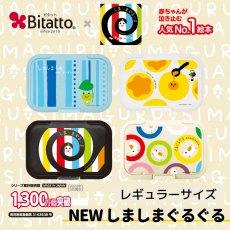 <img class='new_mark_img1' src='https://img.shop-pro.jp/img/new/icons15.gif' style='border:none;display:inline;margin:0px;padding:0px;width:auto;' />【2020NEW】Bitatto ビタットレギュラーサイズ しましまぐるぐる