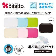 Bitatto 選べる3枚セット(1枚目:ライトブルー)