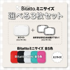 Bitatto mini ���٤�3�祻�å�(1����:�ۥ磻��)
