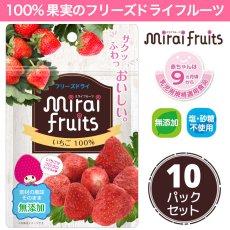 mirai fruits いちご 10g×10パック