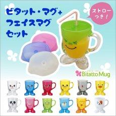 Bitatto Mug+フェイスマグカップセット